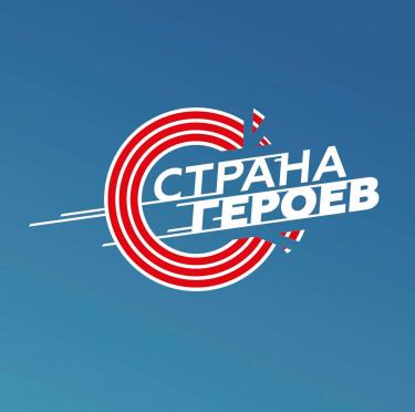 ЛОГО_Страна Героев.png