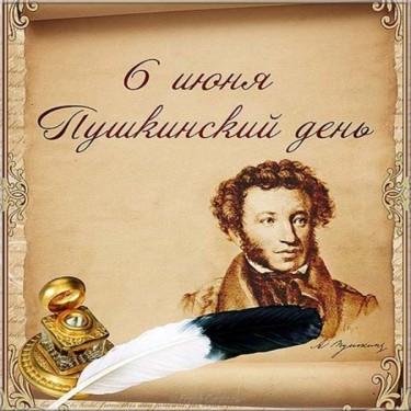 пушкинн.jpg